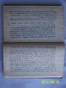 日本1922年版《国译汉文大成》(经子史部卷)诗经1、2、3、4卷