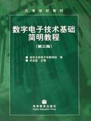 数字电子技术基础简明教程(第3版)