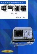 电气测量(第3版)(普通高等工科教育机电类规划教材)