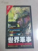 世界军事2001-1.2.4,5,6,7,8,9,10,11,12