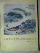 上海市文史研究馆馆员国画选集,启功题,【图画精美】