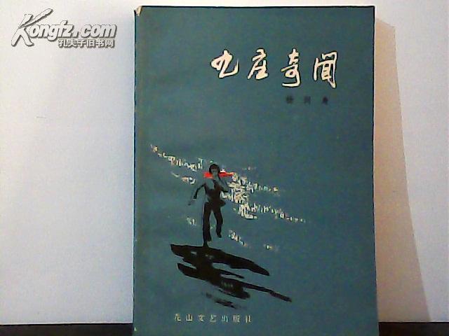 九庄奇闻--作者杨润身签赠-附作者书信一张