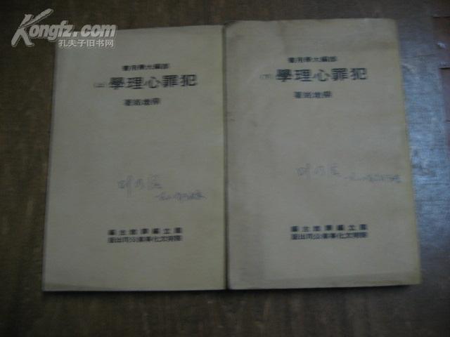 犯罪心理学(上下册全)89年出版