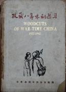 民国《抗战八年木刻选集》1937-1945 中华全国木刻协会编选初版