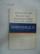 彻底的经验主义(西方学术译丛)