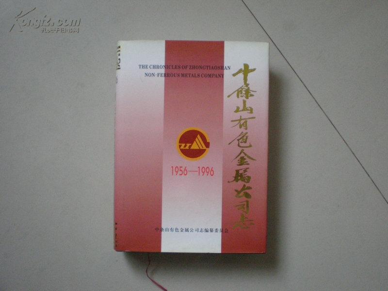 山西中条山有色金属公司志 1956--1996