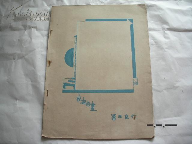 民国画报---文华(有陈独秀彭述之被捕图片,刘海粟夫妇,何应钦,吴铁城童子军等)