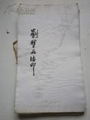 上海集云阁《刘梦石治印》空白老宣纸:有梅花画图案  20张  20.5x12公分