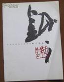 中国传统文人画画家钝丁作品