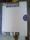 2009-2010中国建筑与表现年鉴最建筑表现:办公