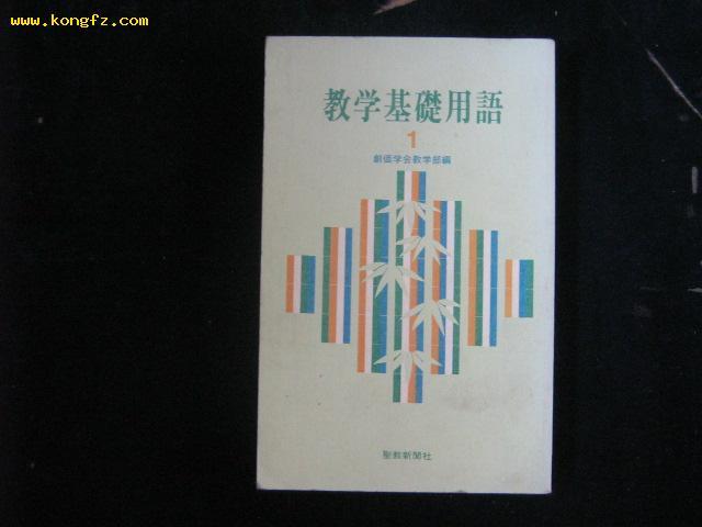 教学基础用语 1(日文版) 小32开
