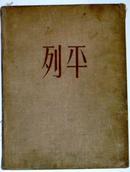 依·叶·列平(1955年版 布面精装| 缺1页)