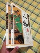 精装:中国人物名画鉴赏 全两册(铜版纸精印。初版品好。非馆藏)