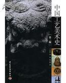 中国工艺美术史 第二版
