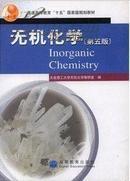 无机化学(第五版) (大连理工大学无机化学教研室)