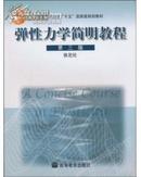 弹性力学简明教程(第三版)徐芝纶著高等教育出版社