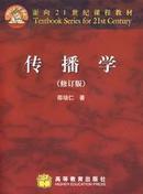 传播学 邵培仁 高等教育出版社