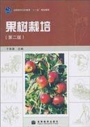 果树栽培(第2版) 于泽源