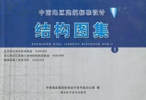 中南地区建筑标准设计--结构图集(1)