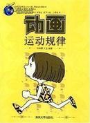 动画运动规律/ 杨濡豪/ 清华大学出版社