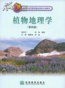 植物地理学(第四版) 武吉华 张绅 A