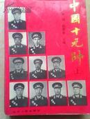 中国十元帅【上下】