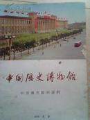 中国历史博物馆--中国通史陈列说明(1976年)