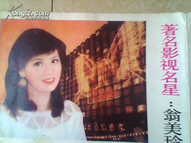 翁美玲小姐 生活照 反面年历歌单折叠式卡片6张一联 [86年