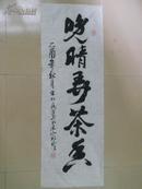 A69204  宋仁庭 关于茶道书法一张 尺寸:99X34cm 详细看图