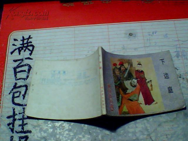 连环画《下边庭——杨家将故事》