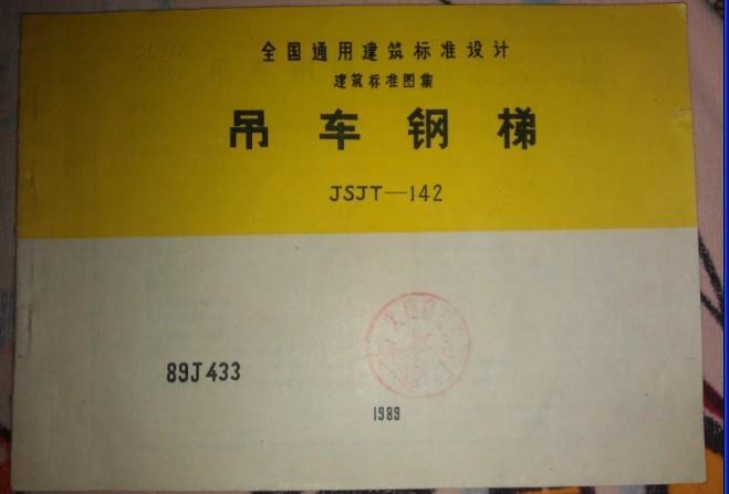 吊车钢梯建筑标准图集JSJT-142