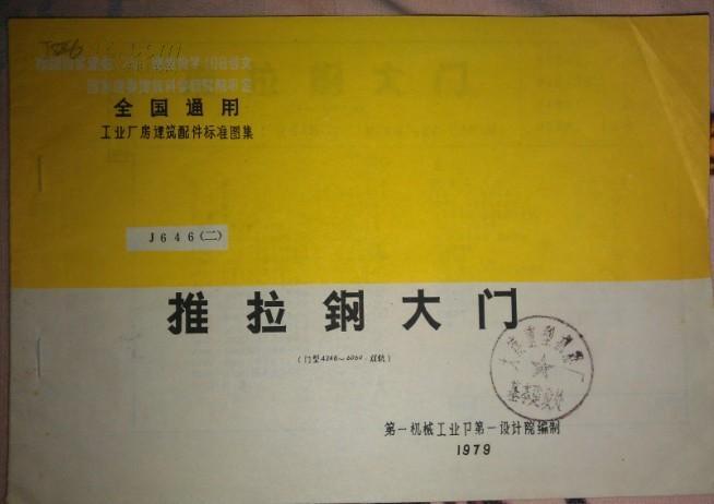 推拉钢大门工业厂房建筑配件标准图集J646第二册
