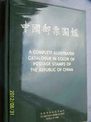 集邮爱好者请留步!中国台湾1975年版写真集《中国邮票图鉴》(1878-1975年中国邮票集大成)十分珍贵!