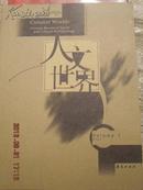 人文世界 :中国社会文化人类学年刑 第1辑
