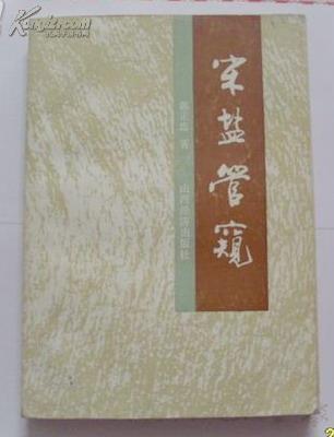 宋盐管窥 (印1000册)