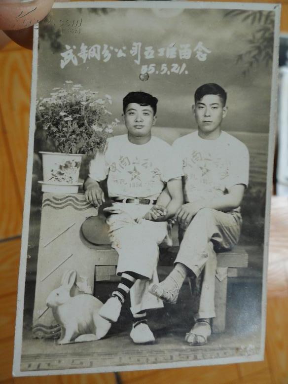 55年武汉市武钢分公司五工区2位同志合影老照片一张(上衣上有中南二公司字样) 7厘米.4.50厘米 包邮资