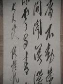 字画4331《原安徽省革命委员会副主任、省委书记,中国书法家协会第一届理事 张恺帆书法》软片 123*35厘米/