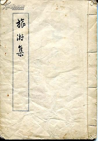 四川文化名人周采若先生圆珠笔手订《旅游集诗词》