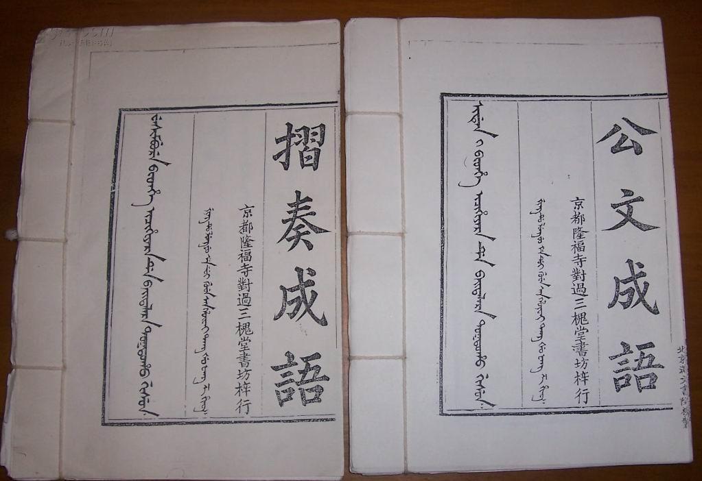 公文成语 满汉文  线装
