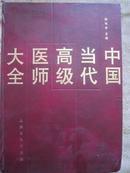 中国当代高级医师大全