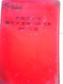 中国共产党第九次全国代表大会文件汇编 100开本带黑白林像3张