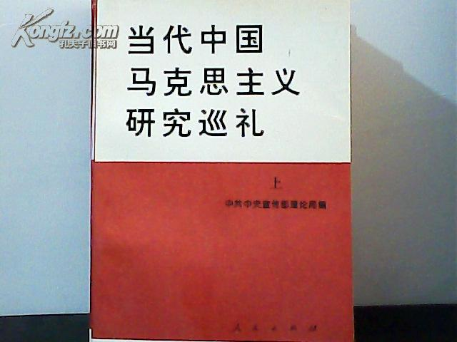 当代中国马克思主义研究巡礼【上中下册】