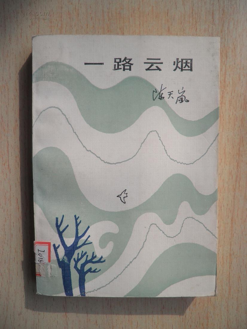 一路云烟  [百花散文小丛书] 1版1印 软精