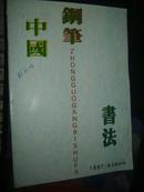 中国钢笔书法(1997年第4期)