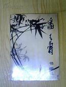 潘天寿书画集(上)