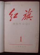 红旗杂志1965年第1--13期附增刊第一号精装合订本