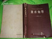 自学美术技法丛书; 美术向导 1-6册合订本,创刊