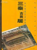 中华视觉艺术图库・三秦古民居