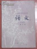 全日制十年制学校初中课本:语文[第六册]
