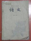 初级中学课本 语文 第三册